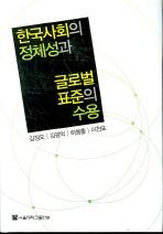 한국사회의 정체성과 글로벌 표준의 수용