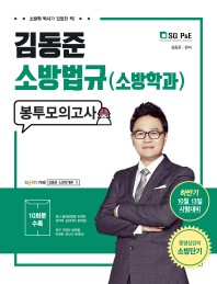 김동준 소방법규(소방학과)봉투모의고사(10회분)(2018)(봉투형)