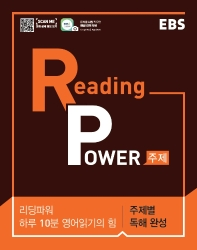 EBS 리딩 파워(Reading Power) 주제별 독해 완성(2021)