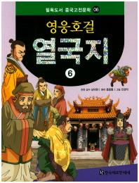 영웅호걸 열국지. 6