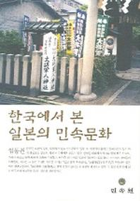 한국에서 본 일본의 민속문화
