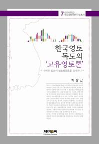 한국영토 독도의 고유영토론