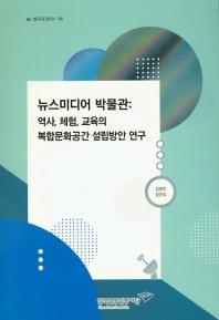 뉴스미디어 박물관: 역사 체험 교육의 복합문화공간 설립방안 연구