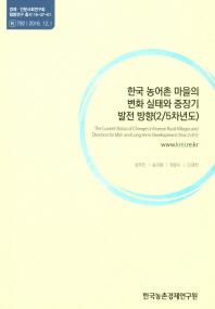 한국 농어촌 마을의 변화 실태와 중장기 발전 방향(2/5차년도)