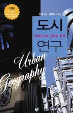 도시 연구