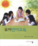 유아언어교육