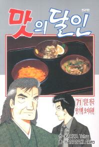 맛의 달인. 71: 일본 전국 맛기행 오이타편