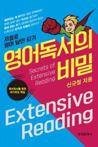 영어독서의 비밀