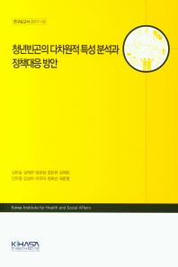 청년빈곤의 다차원적 특성분석과 정책대응 방안