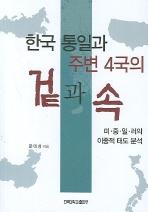 한국 통일과 주변 4국의 겉과속