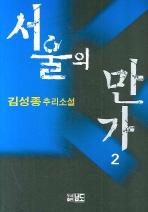 서울의 만가. 2