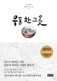 우동 한 그릇(8판)