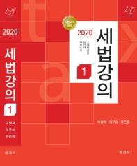 세법강의. 1(2020)