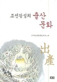 조선왕실의 출산문화