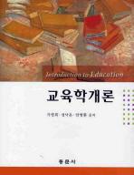 교육학개론