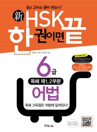 신HSK 한 권이면 끝: 6급 어법