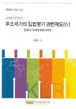 주요국가의 입법평가 관련제도 (4)