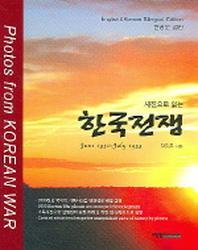 사진으로 읽는 한국전쟁