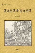 한국문학과 중국문학