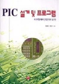 PIC 설계 및 프로그래밍(디지털제어 산업기사 실기)(CD-ROM포함)