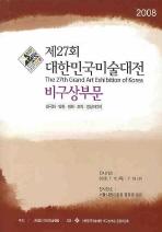 대한민국미술대전  비구상부문. 2008 (제27회)