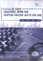 ORPIAN을 이용한 OPENRISC 플랫폼 응용 ADPCM HW/SW 설계 및 검증 실험