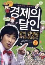 체험경제 학습만화 경제의 달인. 2: 달인 김병만 회사를 설립하다