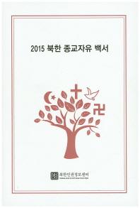 2015 북한 종교자유 백서