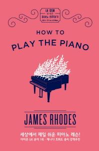 내 생애 한 번은 피아노 연주하기