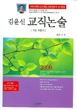 김윤신 교직논술