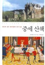 중세 산책(성에 살던 중세인들의 꿈과 일상)