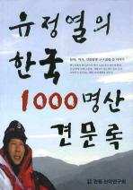 한국1000명산 견문록