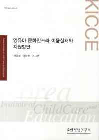 영유아 문화인프라 이용실태와 지원방안