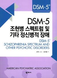 DSM-5 조현병 스펙트럼 및 기타 정신병적 장애