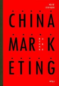 중국마케팅(China Marketing)