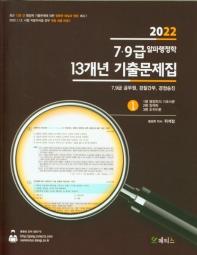 7, 9급 알파행정학 13개년 기출문제집 세트(2021)
