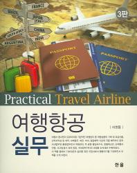 여행항공실무