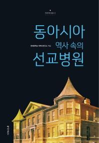 동아시아 역사 속의 선교병원