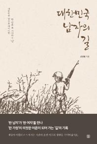 대한민국 남자의 길