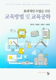 효과적인 수업을 위한 교육방법 및 교육공학