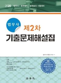 법무사 제2차 기출문제해설집(2020)