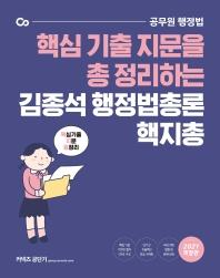 김종석 행정법총론 핵지총(2021)