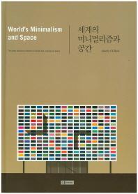 세계의 미니멀리즘과 공간