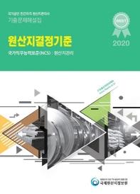 국가공인 민간자격 원산지관리사 기출문제해설집: 원산지결정기준(2020)