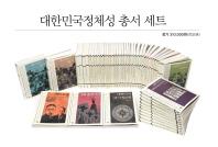 대한민국 정체성 총서 세트(전32권)