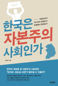 한국은 자본주의 사회인가