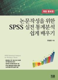 논문작성을 위한 SPSS 실전 통계분석 쉽게 배우기