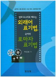 영화 포스터로 배우는 외래어 표기법, 국어의 로마자 표기법