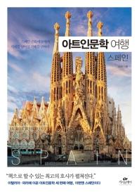 아트인문학 여행: 스페인