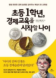 초등1학년 경제교육을 시작할 나이
